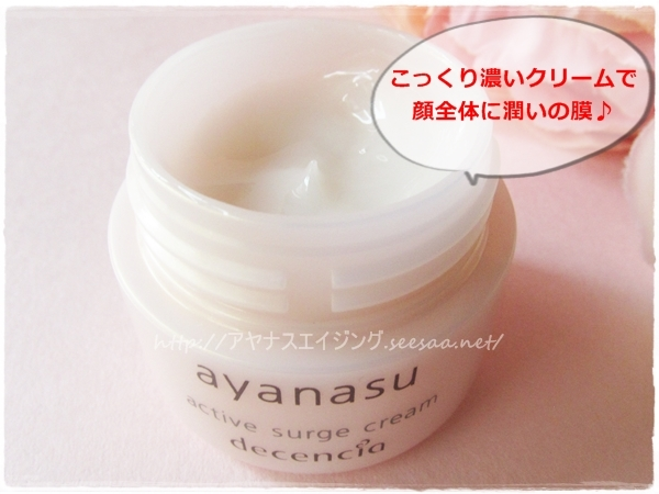 ayanasucream02.jpg